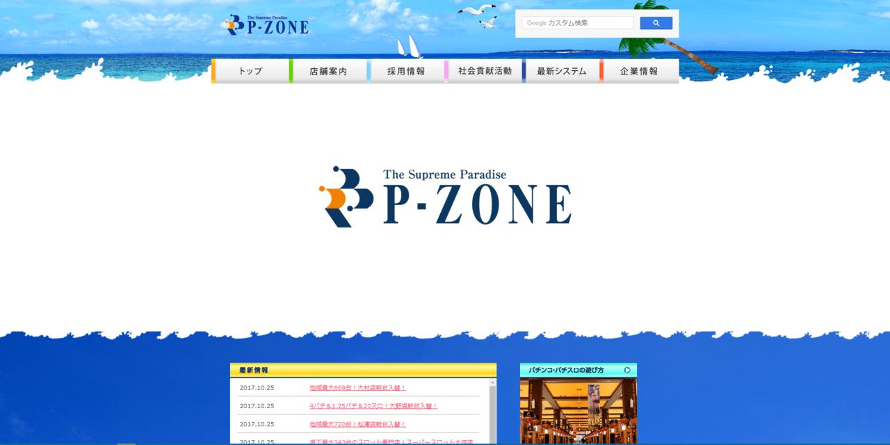 http://www.pzone.jp/