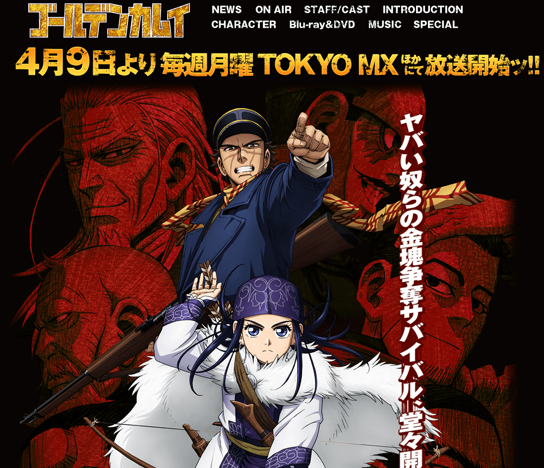 http://www.kamuy-anime.com/