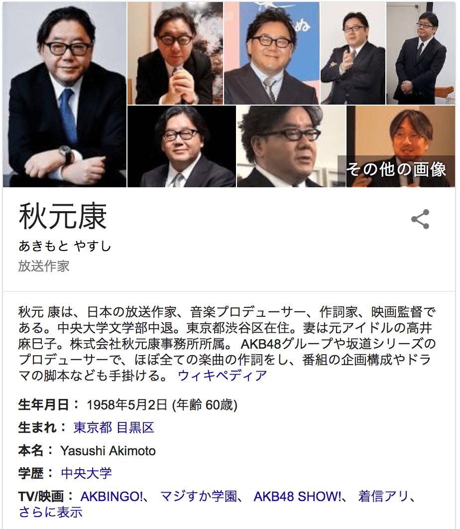 秋元修朝 - JapaneseClass.jp