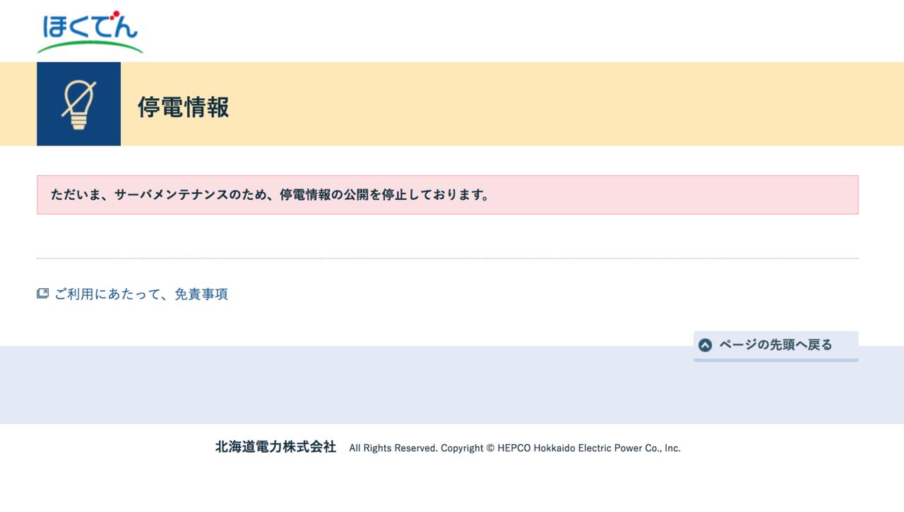 http://teiden-info.hepco.co.jp/