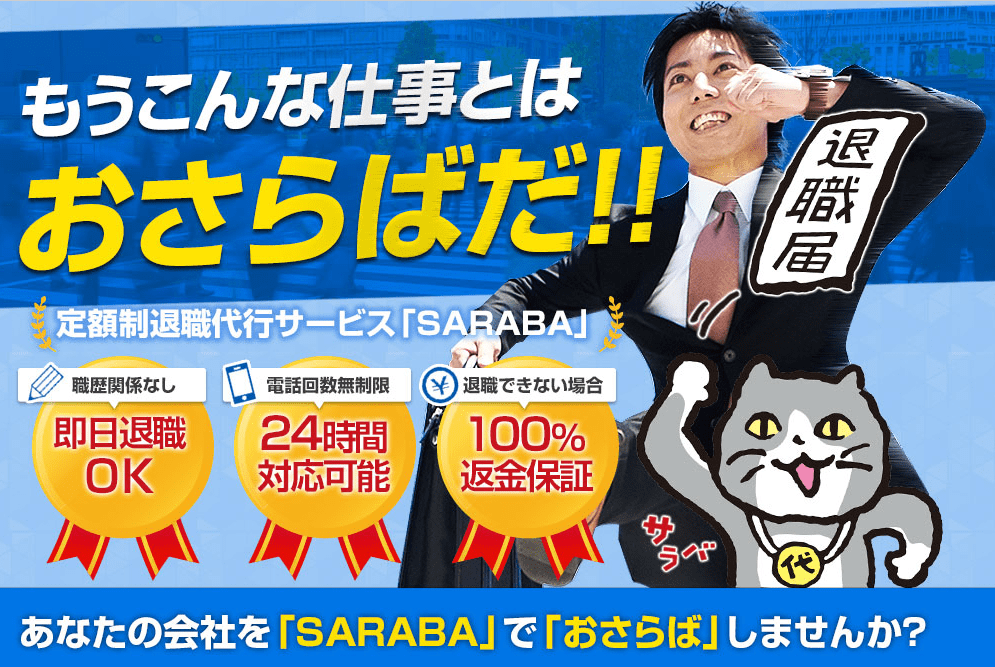 "<a href=""https://affiliate.taisyokudaikou.com/link.php?id=N0000053&adwares=A0000001"" target=""_blank"">退職代行ならSARABAにおまかせ!!!</a><br> 退職できなかった場合、返金保証付き!!"