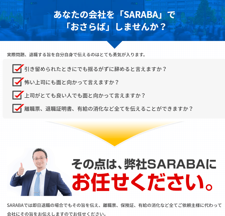 "<a href=""https://affiliate.taisyokudaikou.com/link.php?id=N0000053&adwares=A0000001"" target=""_blank"">退職代行なら、SARABAにお任せ!</a>"
