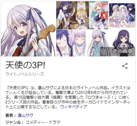 アニメ「天使の3P」声優のその後がヤバイ…