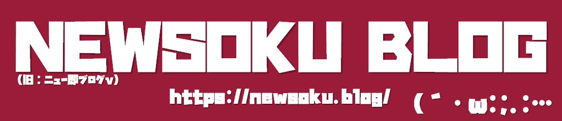 NEWSOKU BLOG