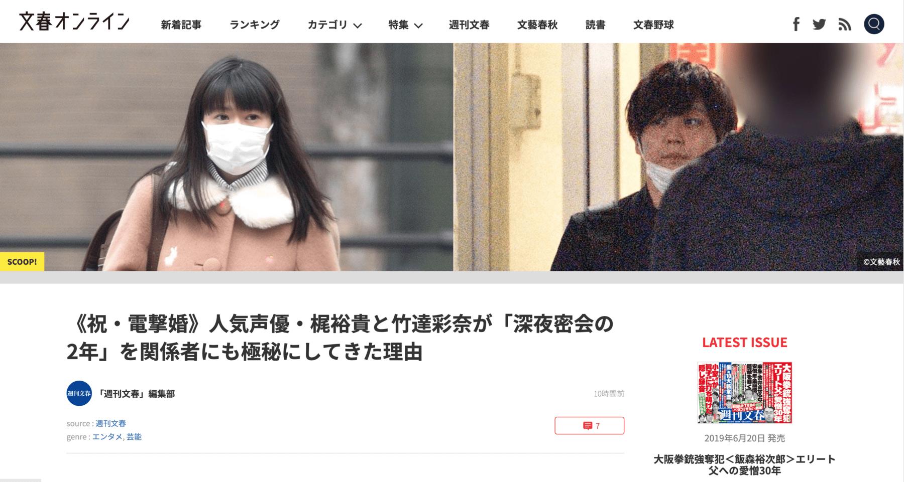 https://bunshun.jp/articles/-/12492