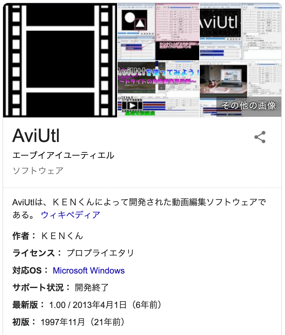 AviUtl https://g.co/kgs/PxwhUH