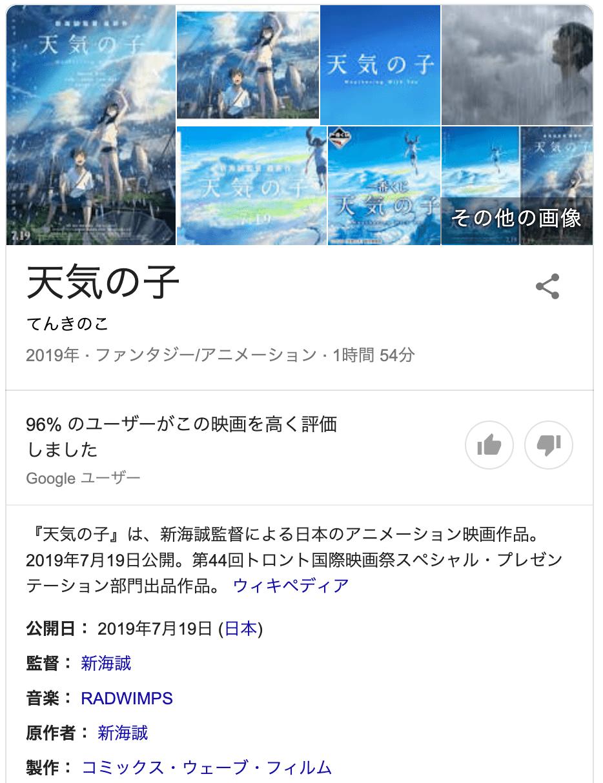 花澤綾音 天気の子