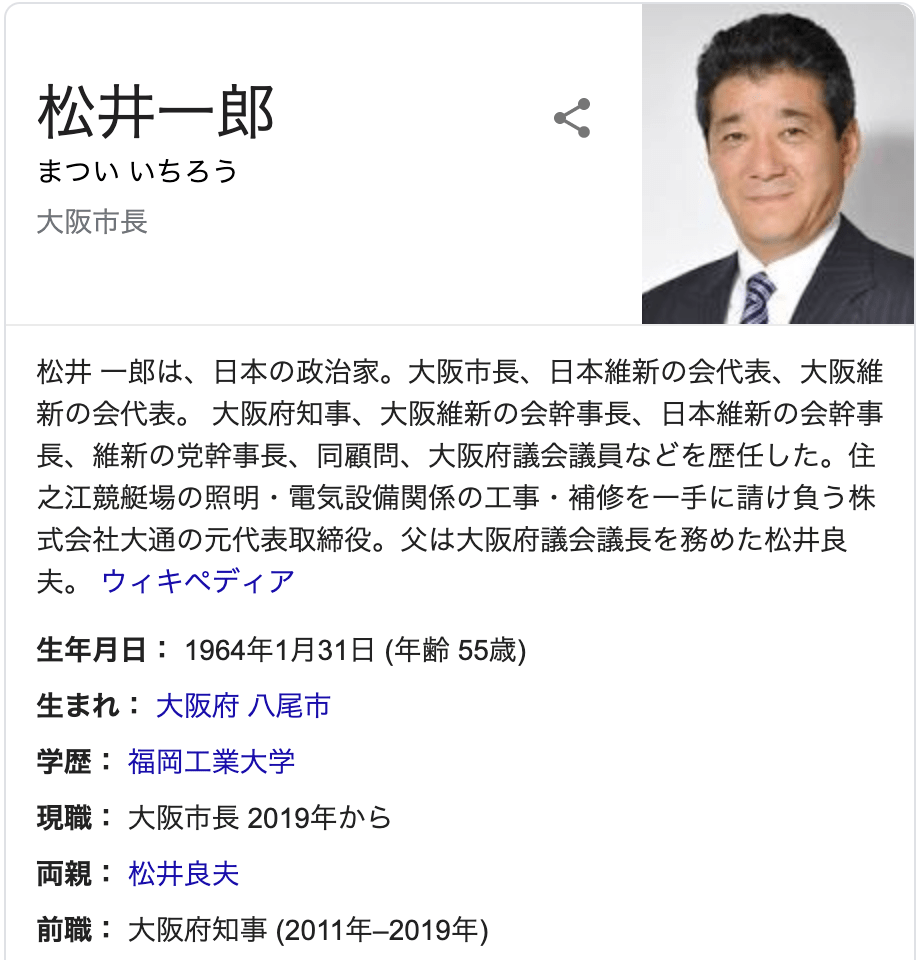 松井一郎 https://g.co/kgs/5u2nrw