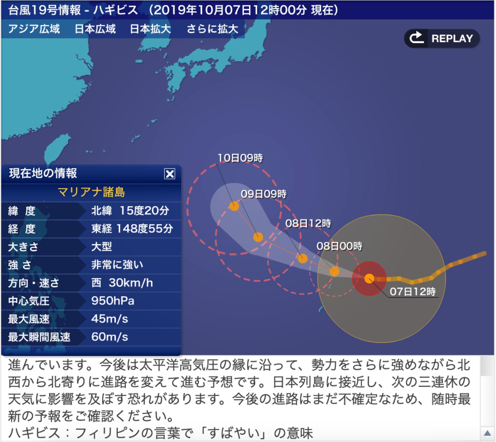 台風19号 http://weathernews.jp/typhoon/