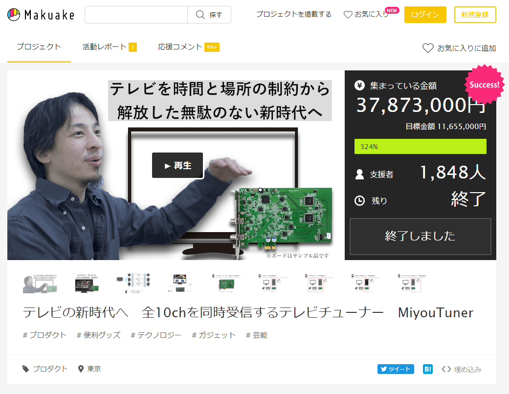 https://www.makuake.com/project/miyoutuner/