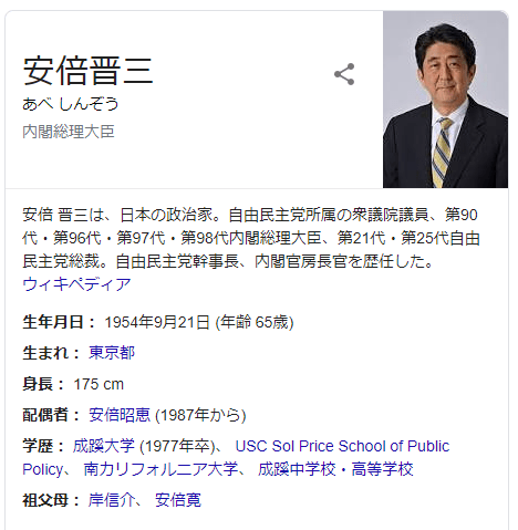 安倍晋三 https://g.co/kgs/BoJXSV