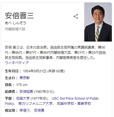 安倍晋三 https://g.co/kgs/BoJXSV