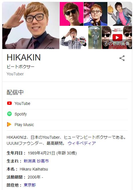 HIKAKIN https://g.co/kgs/FSTcJn