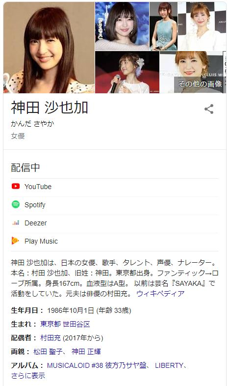 神田 沙也加 https://g.co/kgs/oZ84aA
