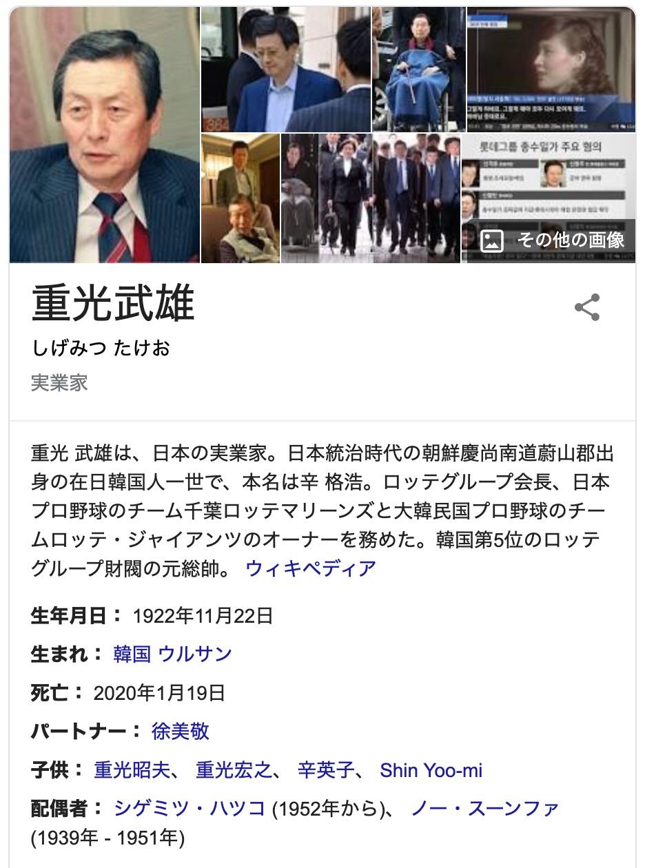 重光武雄 https://g.co/kgs/bQ7a4A