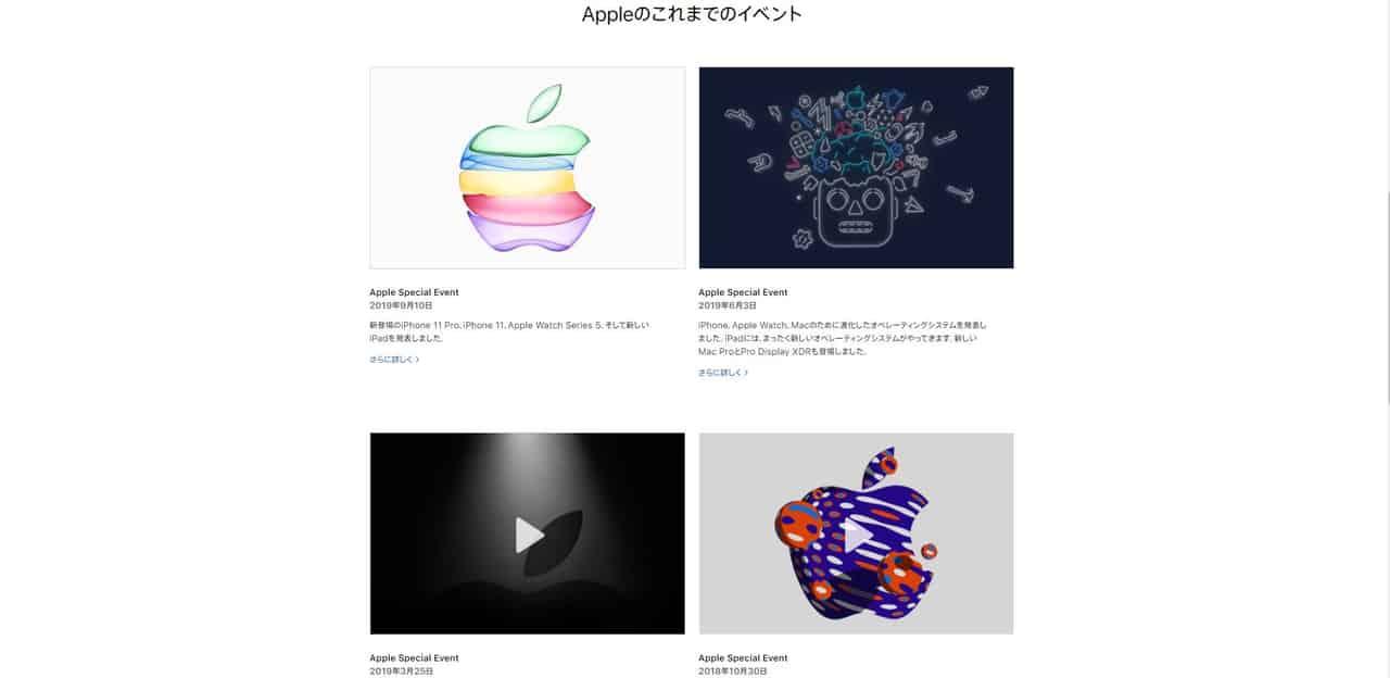 https://www.apple.com/jp/apple-events/