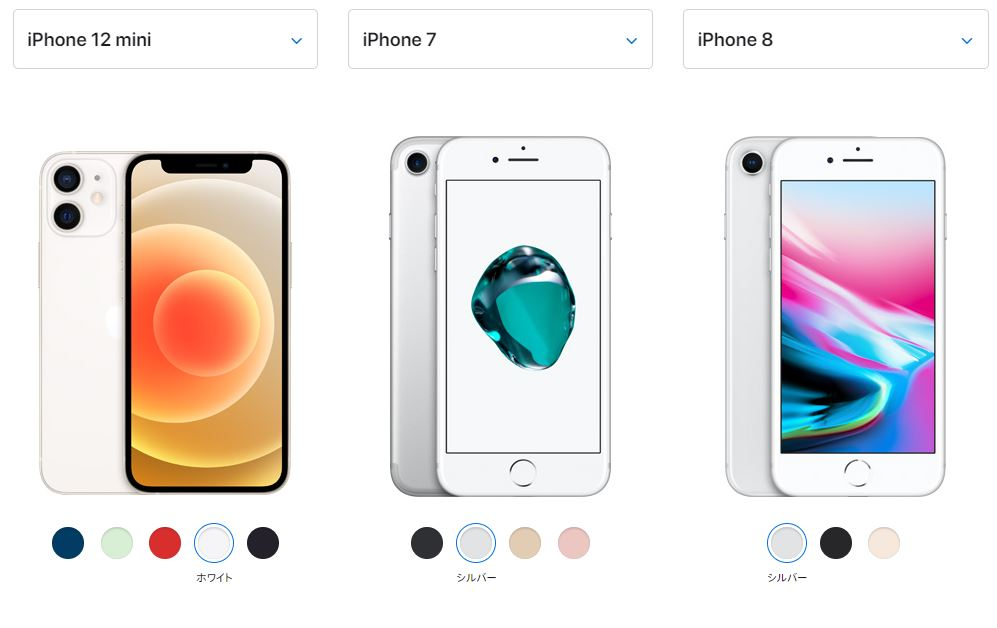 https://www.apple.com/jp/iphone/compare/?device1=iphone12mini&device2=iphone7&device3=iphone8