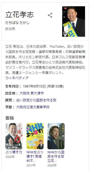 古い政党から国民を守る党(旧・N国党)・立花孝志氏、新型コロナ ...