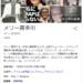 ジャニーズ事務所・メリー喜多川さん(92)やや認知症気味か?・・・