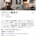 ジャニー喜多川さん、家族葬の集合写真が公開される・・・