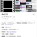 動画編集ソフト・Aviutlが約6年ぶりに更新!!