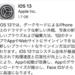 iPhoneの最新OS、iOS13がめちゃくちゃ良い模様wwwww